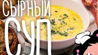 Рецепт Как приготовить Сырный Суп - Готовим с Хоней