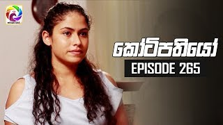 Kotipathiyo Episode 265  || කෝටිපතියෝ  | සතියේ දිනවල රාත්රී  8.30 ට . . . Thumbnail