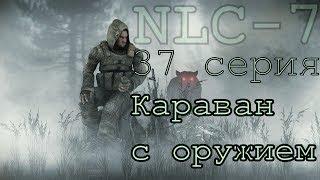 S.T.A.L.K.E.R. NLC 7 Я - Меченный #37. [Караван с оружием]