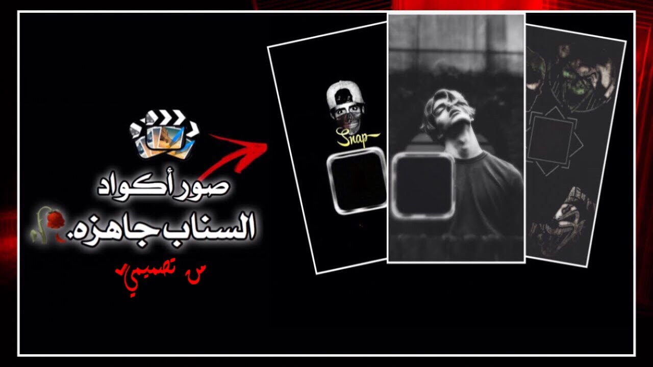 تصميم اكواد سناب جاهزه