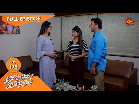 Kannana Kanne - Ep 175 | 04 June 2021 | Sun TV Serial | Tamil Serial