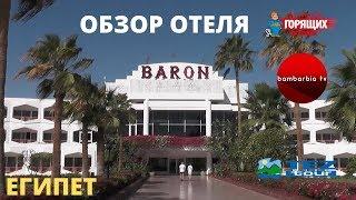 BARON RESORT 5 Шарм эль Шейх ЕГИПЕТ обзор отеля