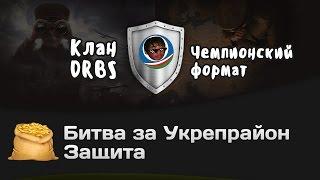Битва за Укрепрайон - КОРМ2 vs DRBS