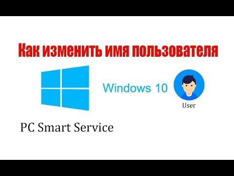 Как изменить имя локальной учетной записи  Windows 10