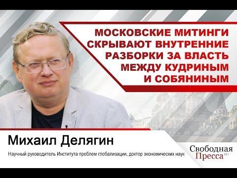 #МихаилДелягин: Московские митинги