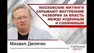 Михаил Делягин: Московские митинги скрывают внутренние разборки за власть между Кудриным и Собяниным