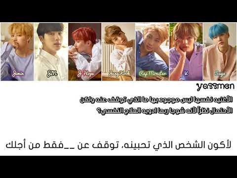 BTS (Bangtan Boys) - Outro: Her - Arabic Sub الترجمه العربيه