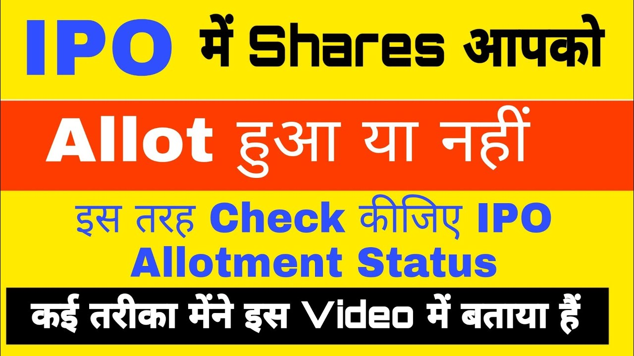 How to Check IPO Allotment Status | IPO Allotment Status | Upcoming IPO in india 2020,Success Place