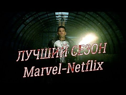 Мнение на последний сезон Карателя! Netflix закрыл сериал?