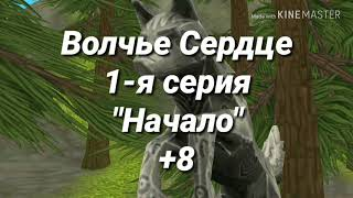 WildCraft ▶️Волчье Сердце◀️ 1-я Серия 1 Сезон