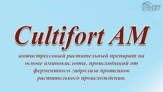 Cultifort AM інструкція по застосуванню