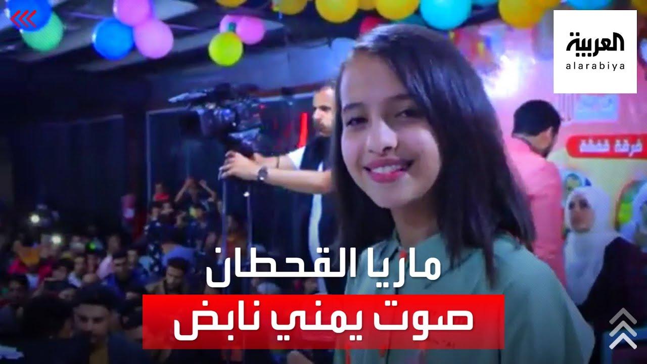 ماريا قحطان.. صوت اليمن النابض وسط ركام الحرب  - نشر قبل 3 ساعة