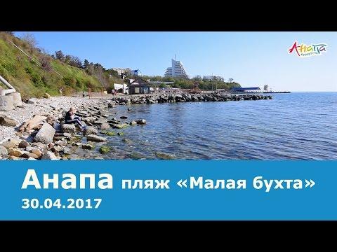 Анапа, пляж в Малой бухте (Высокий берег), 30.04.2017