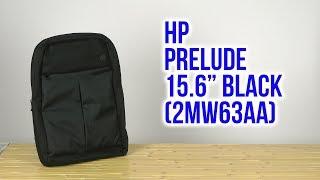 Розпакування HP Prelude 15.6 Black 2MW63AA