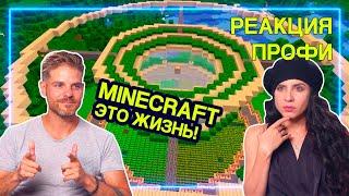 АРХИТЕКТОРЫ смотрят Minecraft - Необычные Сооружения | Реакция Профи