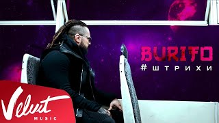Смотреть клип песни: Burito - Штрихи