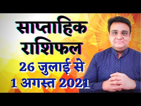 साप्ताहिक राशिफल 26 जुलाई से 1 अगस्त  2021 | Saptahik Rashifal 26 July To 1 August 2021