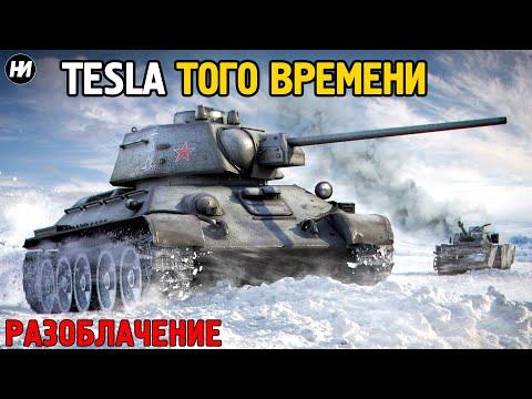 Т-34: ПОЧЕМУ НЕМЦЫ
