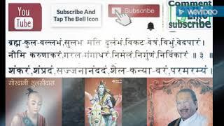 Shankaram Shampradam(with lyrics)-sung by Krishna Chandra Thakurji-भगवान शिव की अत्यंत सुंदर स्तुति