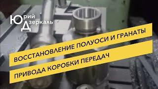 Восстановление полуоси и гранаты привода коробки передач