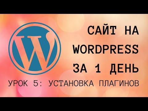WordPress расширение функционала
