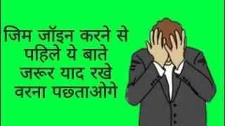 जिम जानेसे पहले ये बातें जरूर याद रखें वरना पछताओगे |  Gym tips for beginners in hindi
