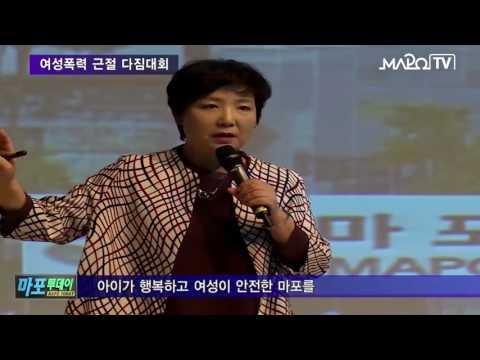 마포 마포iTV 5월 26일 뉴스   아동,여성폭력 근절 다짐대회