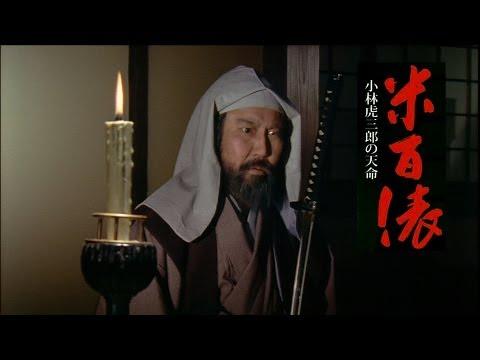 """映画「米百俵」小林虎三郎の天命 """"Kome hyappyo"""""""