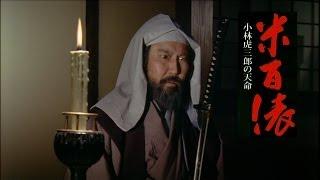 映画「米百俵」小林虎三郎の天命