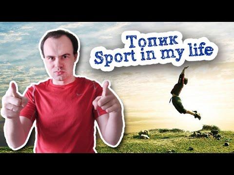 Sport in my life топик. Спорт в моей жизни устная тема