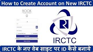 IRCTC के नए वेब साइट पर ID कैसे बनाये 2018| How to Create Account on New IRCTC 2018