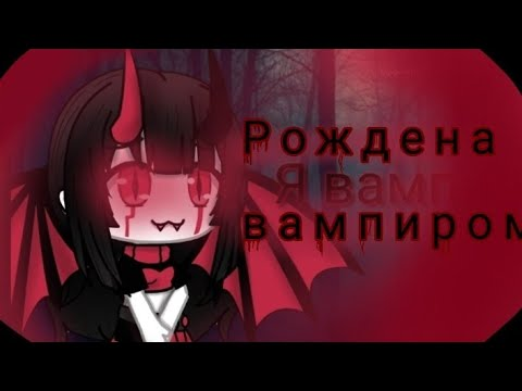 """ Рождена вампиром "" [1/2] мини фильм ""Gacha Life"""