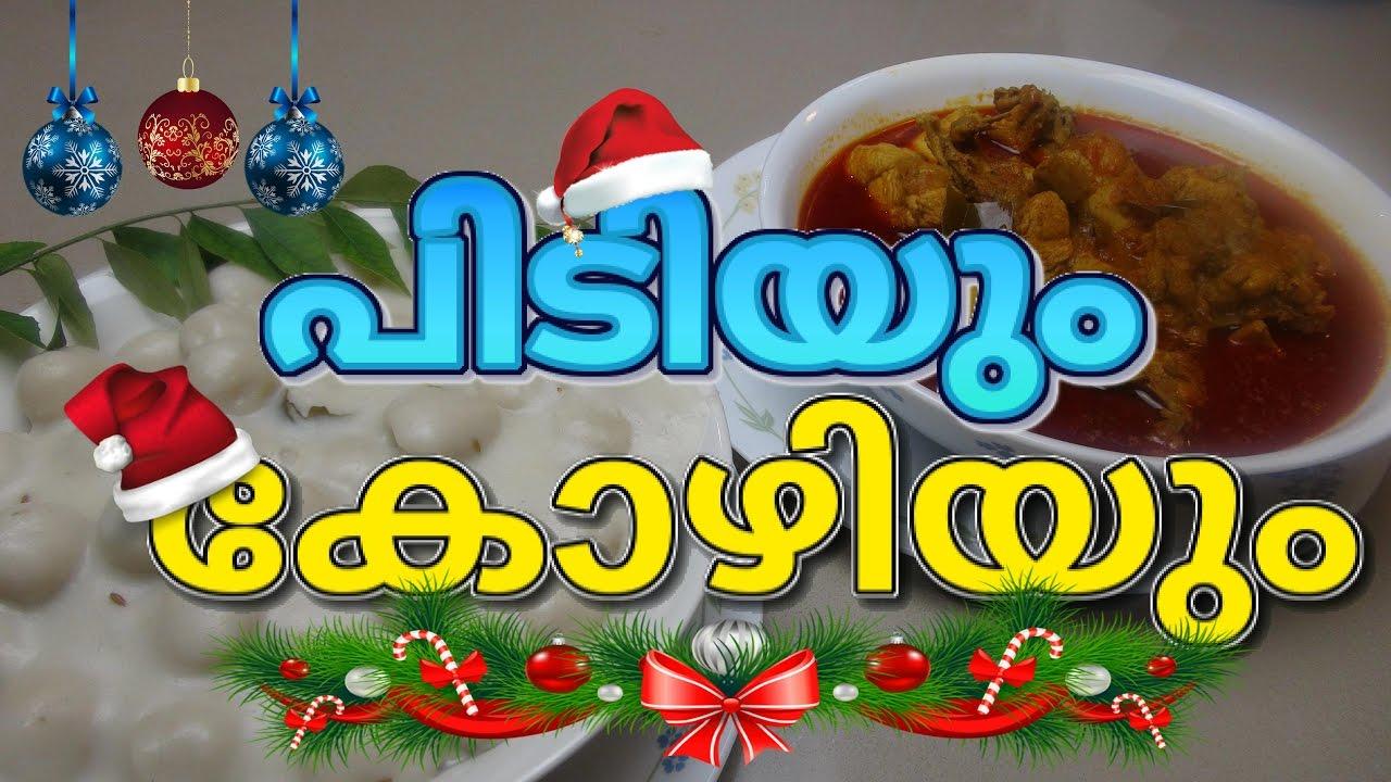 Pidiyum Kozhiyum Malayalam | Kozhi pidi recipe | Pidi Kozhi ...