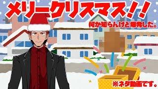 【第16話】【ネタ注意動画】メリークリスマス!!