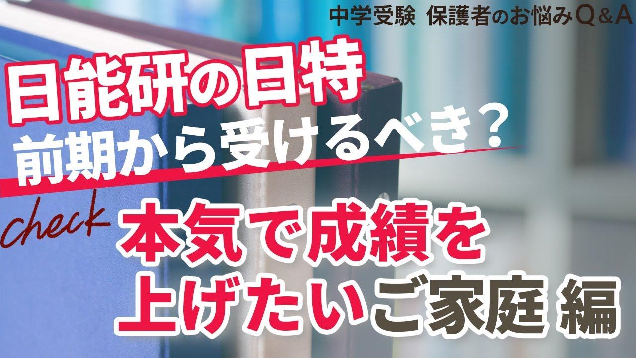 エデュ 日能研 インター