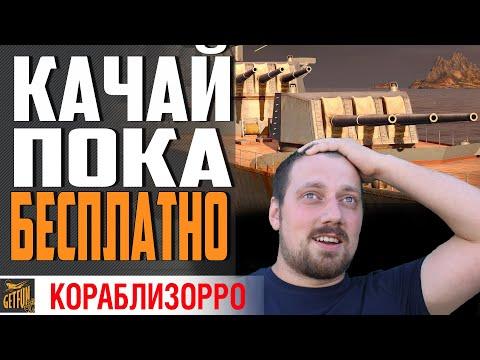 МОСКВА - ТОРОПИТЬСЯ ЛИ КАЧАТЬ КРЕЙСЕР ?⚓ World Of Warships