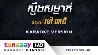 ហាជី ស្ទឹងសម្ងាត់ ភ្លេងសុទ្ធ Tonsaay Karaoke Instrumental