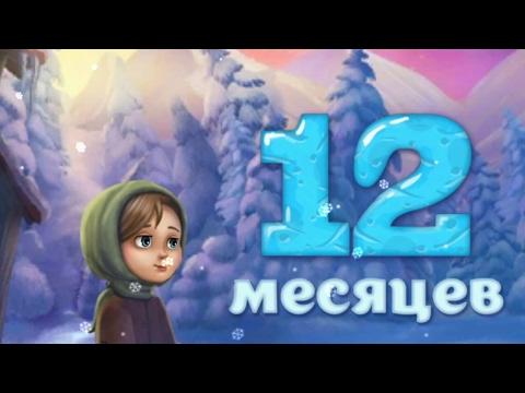 Сказка 12 МЕСЯЦЕВ. МУЛЬТФИЛЬМ ДЛЯ ДЕТЕЙ, СКАЗКА НА НОЧЬ