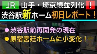 JR埼京線:渋谷駅新ホーム初日レポート&原宿皇室専用ホーム小変化!
