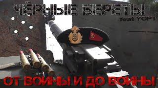 """Черные Береты и  YOPT  - """"От войны и до войны """""""