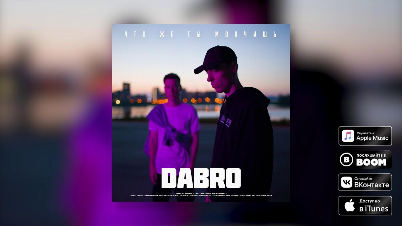 Dabro - Что же ты молчишь (премьера песни, 2019)