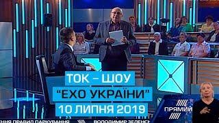 """Ток-шоу """"Ехо України"""" від 10 липня 2019 року"""