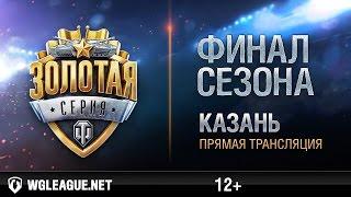 Финалы Золотой Серии WGL. Казань. 9 октября