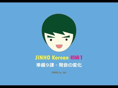 JINHO・韓国語講座・準備9課・発音の変化