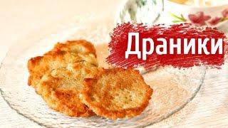 Рецепт драников картофельных | деруны