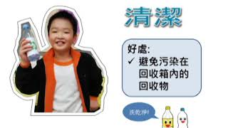 Publication Date: 2019-04-03   Video Title: 116「愛‧回膠」宣傳短片