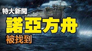 ✍✍2020大洪預言❗洪水曾毀滅人類 預言正在應驗❗特大新聞:諾亞方舟剛被找到❗🚢🚢