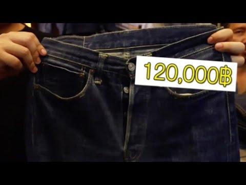 เพราะอะไร กางเกงยีนส์เก่าถึงแพง บางตัวหลักแสน วันนี้มีคำตอบ