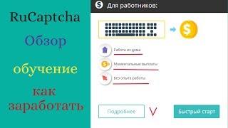 RuCaptcha| бот программы|Рукапча заработок