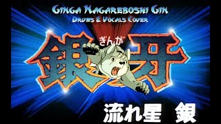 Ginga Nagareboshi Gin Hopeanuoli Opening Theme Drum and vocal cover